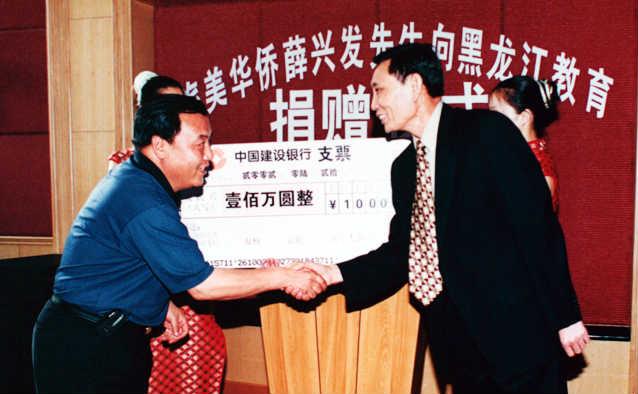 黑龙江商贸大学合作成立了优秀学生助学基金