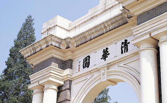 中国清华大学合作成立了优秀学生助学基金