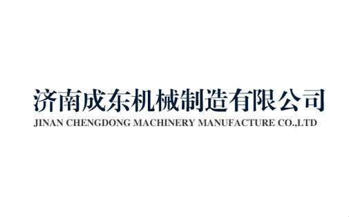 济南成东机械制造有限公司