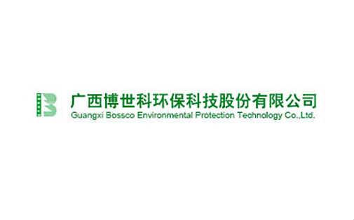 广西博世科环保科技有限公司