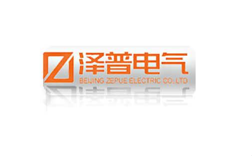 北京泽普电气有限公司